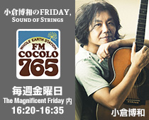 FRIDAY Sound of strings